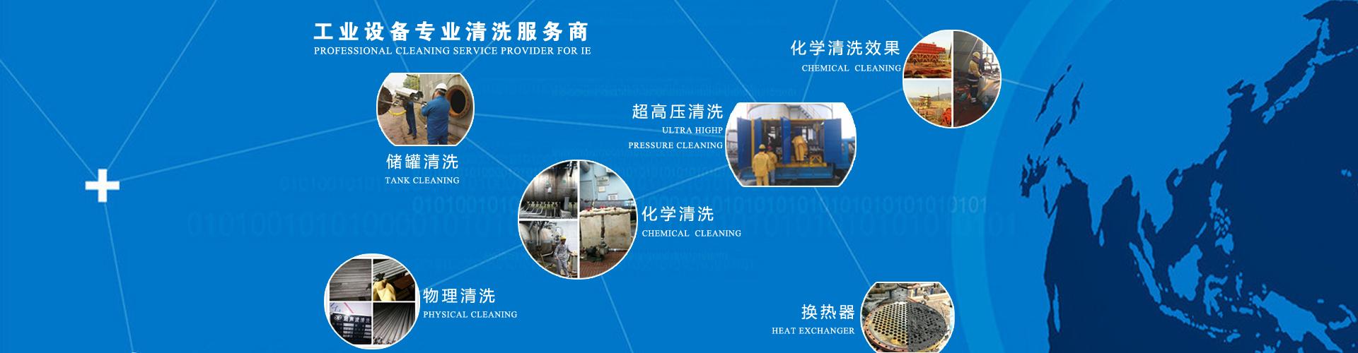 重庆储油设备清洗公司
